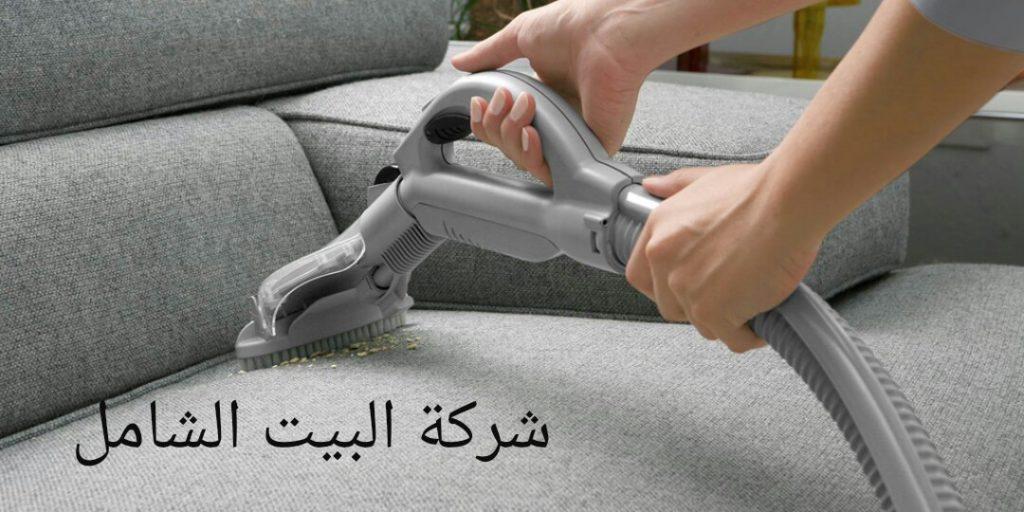 شركة تنظيف مجالس -البيت الشامل