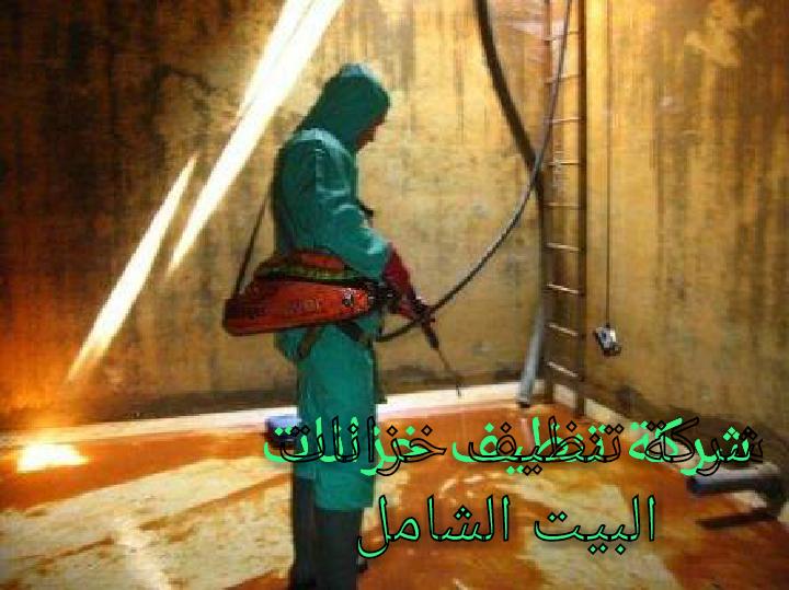 اسعار شركة تنظيف الخزانات بخميس مشيط