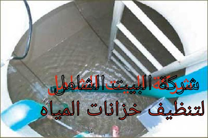 شركة تنظيف الخزانات في خميس مشيط